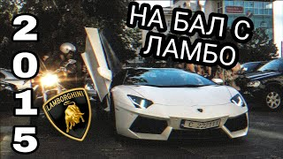Суперколите на баловете в София 2015/ Best prom supercar sounds Sofia 2015