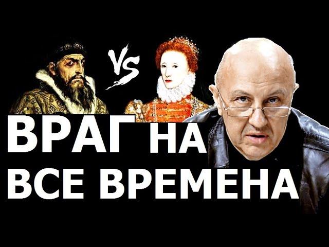 Враг запада на все времена и отец русского самодержавия