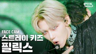 [페이스캠4K] 스트레이 키즈 필릭스 '神메뉴' (Stray Kids 'God's Menu' FELIX FaceCam)│@SBS Inkigayo_2020.7.5