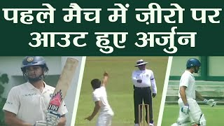 Arjun Tendulkar out for Duck on debut match; trolled..