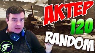 АкТер vs Random #120  СОЛО НА AMX 1390!