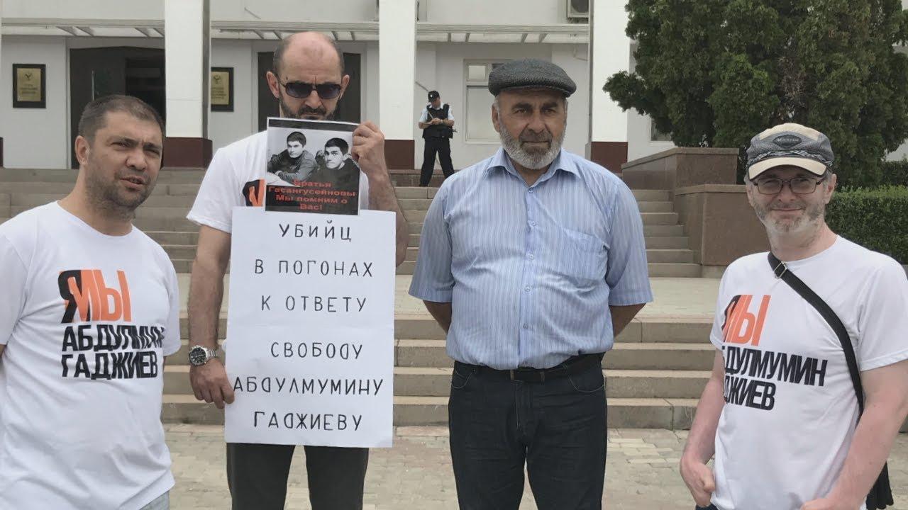 Махачкала: отец Гасангусейновых и коллеги Гаджиева вышли на совместный пикет