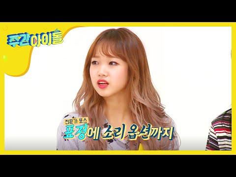 (Weekly Idol EP.266) I.O.I Yoojung individual skill rich girl