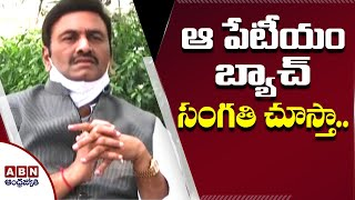 YCP MP Raghu Rama Krishna Raju comments on CM Jagan over l..