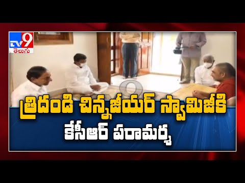 CM KCR meets Chinna Jeeyar Swamy, condoles his mother's passing away