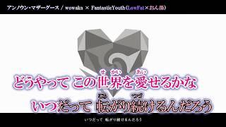 【ニコカラ】アンノウン・マザーグース【おん湯 & Lowfat】(FantasticYouth)【on_vocal】