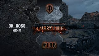 Превью: EpicBattle #186: _OK_BOSS_ / ИС-М