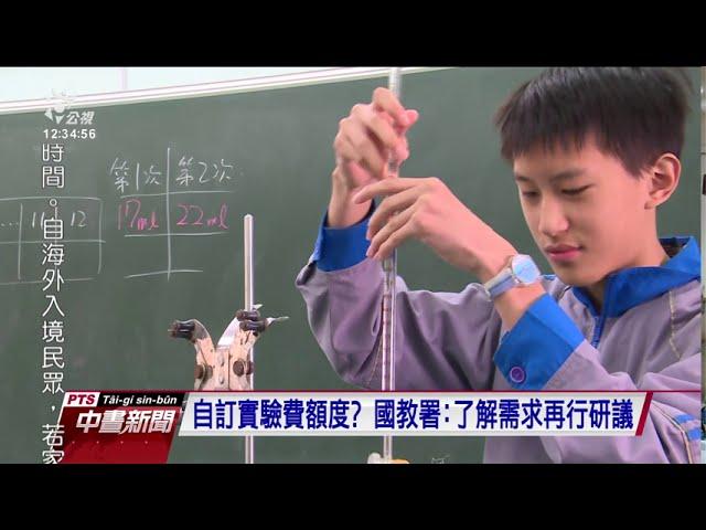 108課綱高中端材料費增 盼教部統一補助費