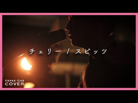 チェリー/スピッツ  Covered by Kengo Adachi/アダチケンゴ 【VERSE ONE】