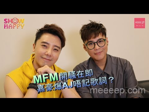 MFM開騷在即   嘉豪爆AJ唔記歌詞?