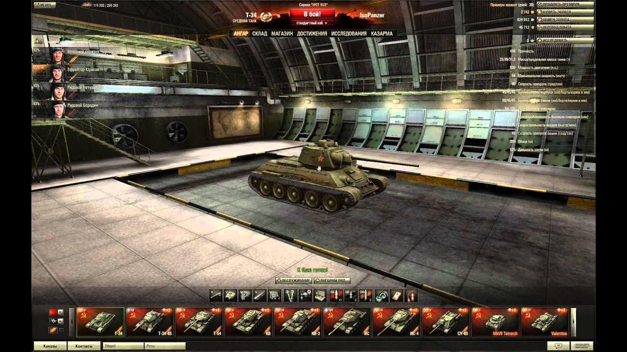 Серия в честь Дня Победы - часть I - Т-34 - соло