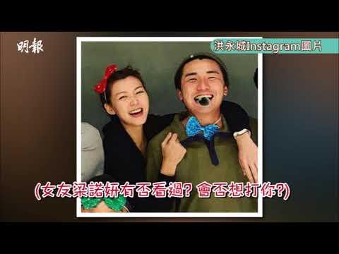 【大帥哥結局】馬炭太乞人憎 搞到洪永城要避見女友?