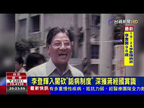 「農經博士」李登輝 蔣經國延攬開啟政治路
