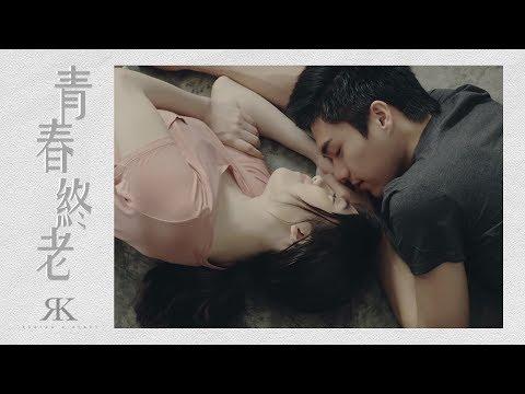 Robynn & Kendy - 《青春終老》 MV