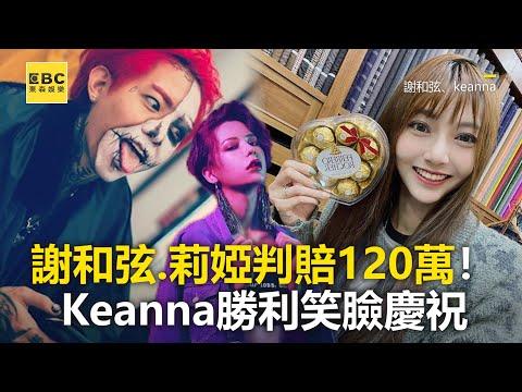 謝和弦、莉婭判賠120萬!Keanna勝利笑臉慶祝 @東森新聞 CH51