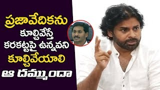 Pawan Kalyan Responds on Praja Vedika issue..