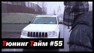Тюнинг Тайм Жорик Ревазов выпуск 55: Джип Гранд Чероки 2005