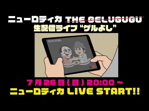 ゲルよし→ニューロティカ・ライブ