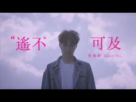 胡鴻鈞 Hubert - 遙不可及 (劇集