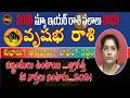 2021 Vrushabha Rasi | 2021 Rasi Phalitalu Telugu  | 2021 వృషభ  రాశి | Taurus 2021 | 2021Rasi Palan