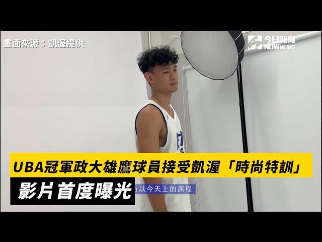 政大籃球員受凱渥時尚特訓影片曝光