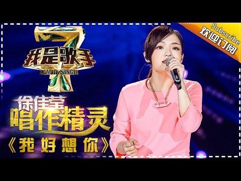 徐佳莹《我好想你》— 我是歌手4第5期单曲纯享 I Am A Singer 4【湖南卫视官方版】