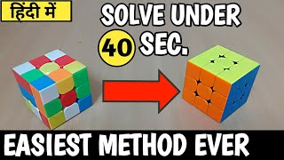 How to solve a rubik's cube (in hindi)|How to solve 3*3 rubiks cube in hindi
