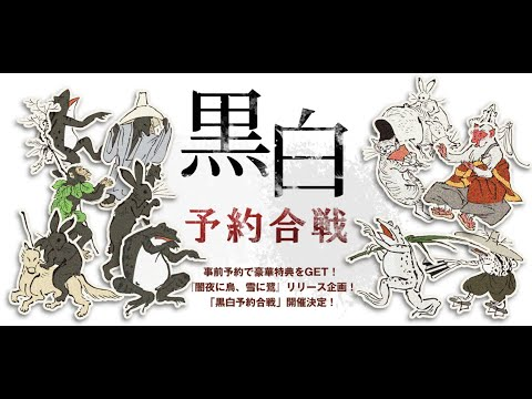 DAY1『合戦!五人囃子アワー ~「黒白予約合戦」応募のご案内~』