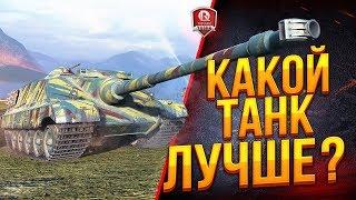 Какой Фош Лучше? ● AMX 50 Foch (155) или AMX 50 Foch B