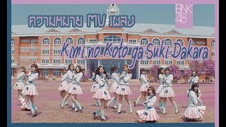 ความหมายเพลง Kimi no Koto ga Suki Dakara ก็เพราะว่าชอบเธอ BNK48