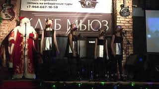 Waka Waka (This Time for Africa) - Shakira (cover by N.Cats) Клуб Мьюз 4 января 2019 (LIVE)