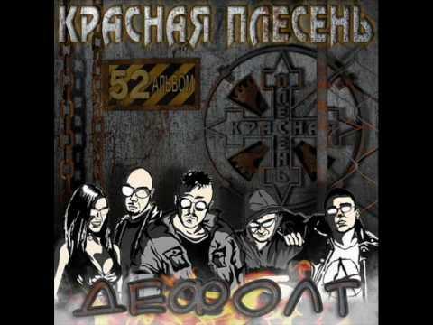 Красная Плесень - Страшилки 2009.(Частушки)
