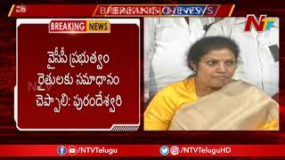 CM Jagan should answer Amaravati Farmers: Purandeswari..