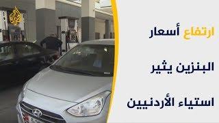 بالأردن .. استياء المواطنين من ارتفاع أسعار البنزين     -