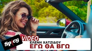 Ελένη Χατζίδου - Εγώ θα βγω | Eleni Xatzidou - Ego tha vgo - Official Video Clip