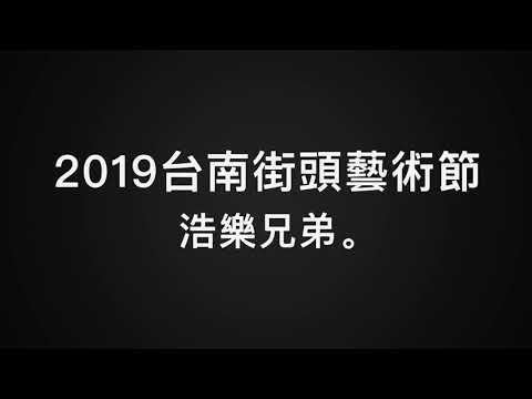 2019台南街頭藝術節
