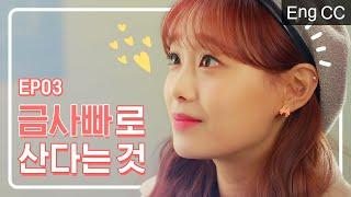 너의 매력 [필수연애교양] EP.03
