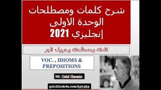 شرح كلمات ومصطلحات جيم Gem 2021 الوحدة الاولى 3ث