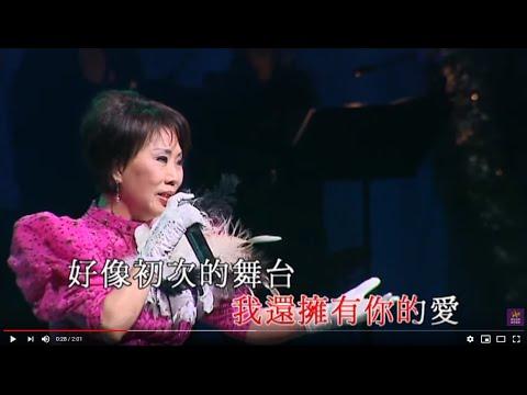 02 潘秀瓊 - 掌聲響起 (潘秀瓊真我風采半世紀演唱會)