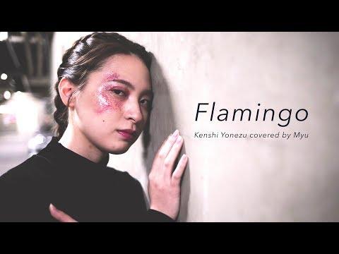 【myu's】米津玄師「Flamingo」(#6/C#minor)