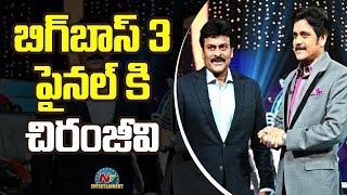 Chiranjeevi to grace grand finale of Bigg Boss 3 Telugu..