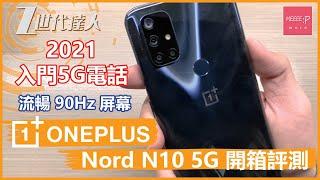 OnePlus Nord N10 5G 開箱評測 | 2021入門 5G電話 | 流暢 90Hz 屏幕 | oneplus nordn10 5g