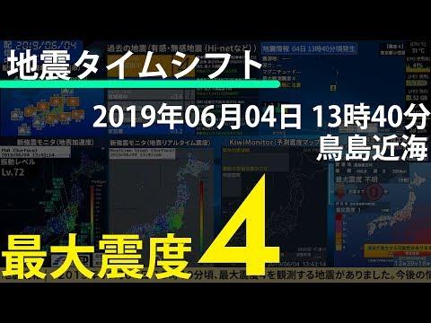 【地震タイムシフト】2019/06/04 13:40 鳥島近海 M6.1 最大震度4