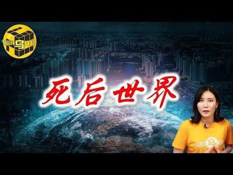 唐山大地震倖存者瀕死體驗研究報告 中國首次瀕死調查 揭示震撼人心的死後世界[腦洞烏托邦 | 小烏 | Mystery Stories TV]