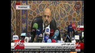 غرفة الأخبار| مؤتمر صحفي لرئيس الوزراء الأردني عمر الرزاز     -