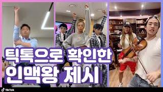 헨리, 싸이,소녀시대부터 유두래곤까지!!!제시의 인맥은 어디까지인가??