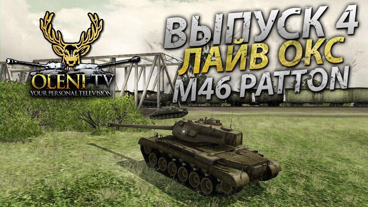 Играем с головой (VOD по M46 Patton)