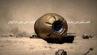 مصر العربية | هذا ما حدث الساعة 2 يوم 6 أكتوبر     -