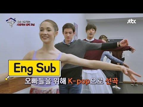 K-POP에 맞춰 발레를~ 철없는 오빠들의 발레 교습! 내 친구의 집은 어디인가 32회