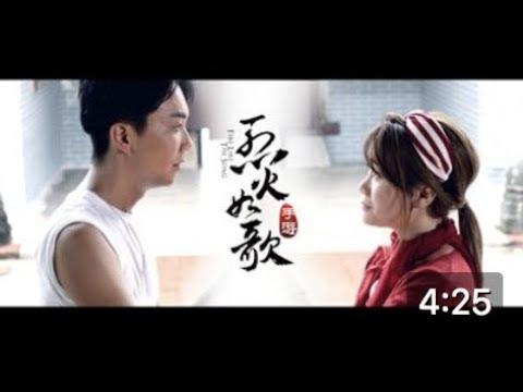 恆仔 X 譚杏藍 【盟誓】Official MV《烈火如歌》港澳主題曲